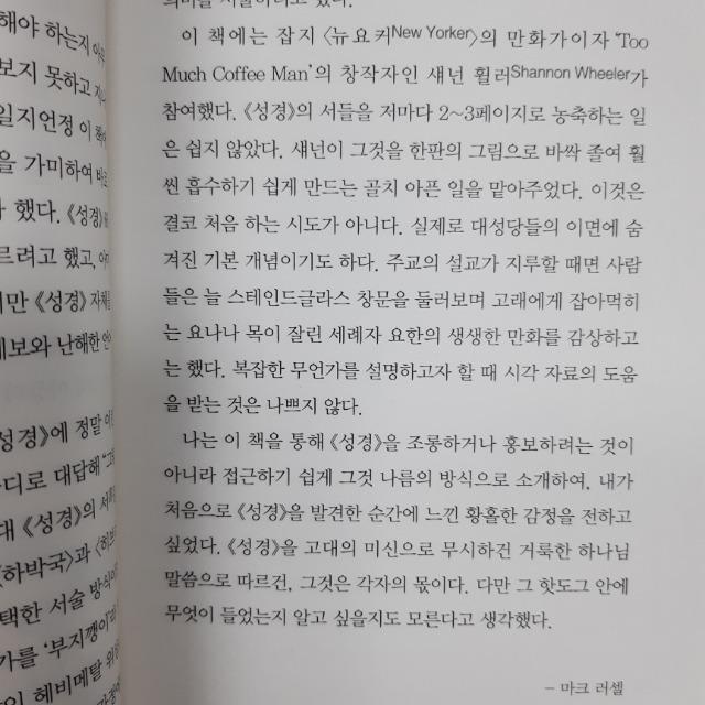 성경11.jpg