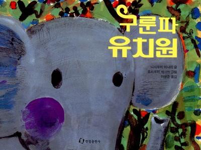 구룬파 유치원_tn.jpg