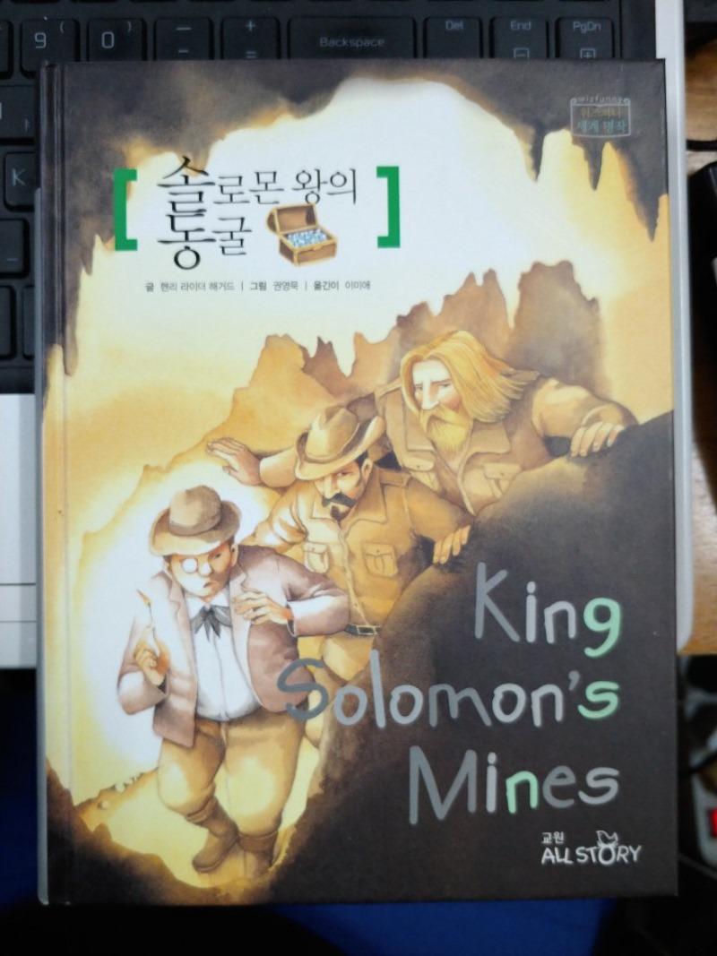 솔로몬 왕의 동굴.jpg