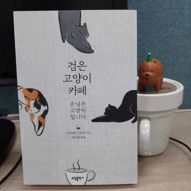 표지 검은 고양이 카페 = 검은.jpg