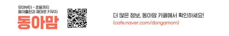 동아맘 카페 배너.jpg