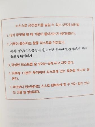 7긍정정서 업3-3.jpg