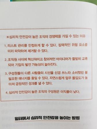 12심리적 안전감3-1.jpg