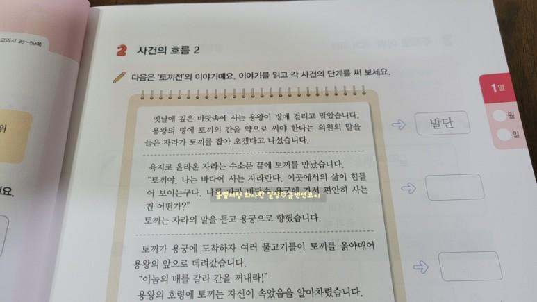 4-2어휘왕 5.jpg