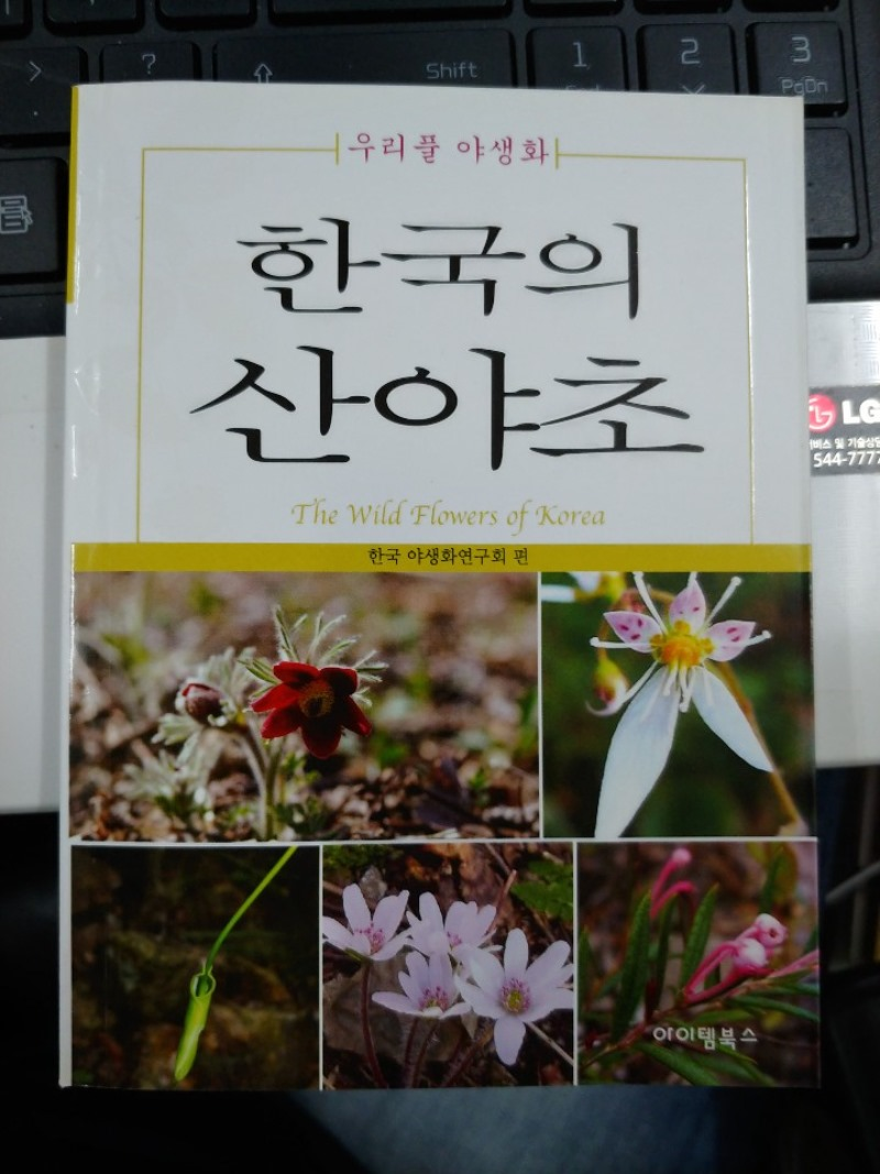 한국의 산야초 아이템북스.jpg