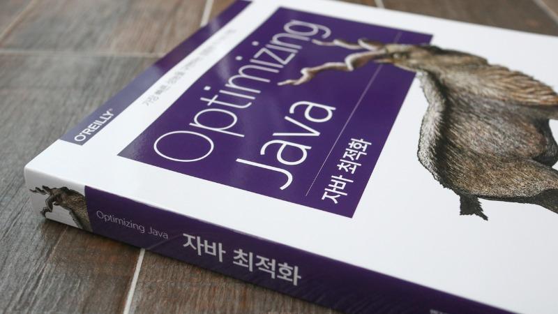 Optimizing Java 자바 최적화 한빛미디어 oreilly 오렐리 (7).jpg