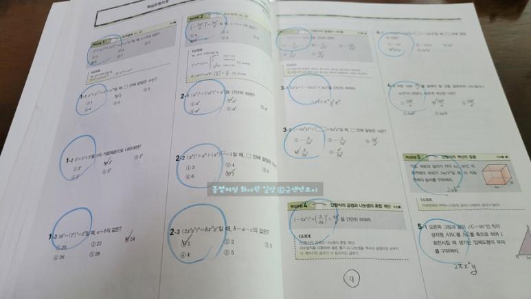 10-1 실전 13.jpg