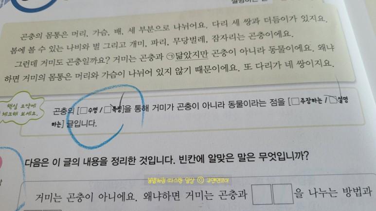 초등국어독해왕3 10.jpg