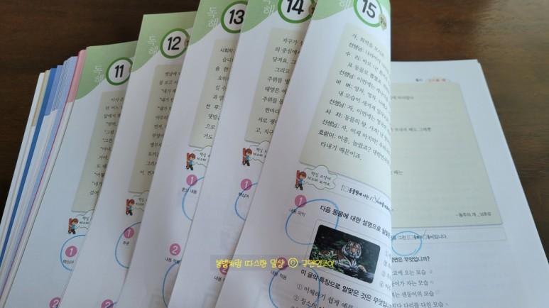 초등국어독해왕3 18.jpg