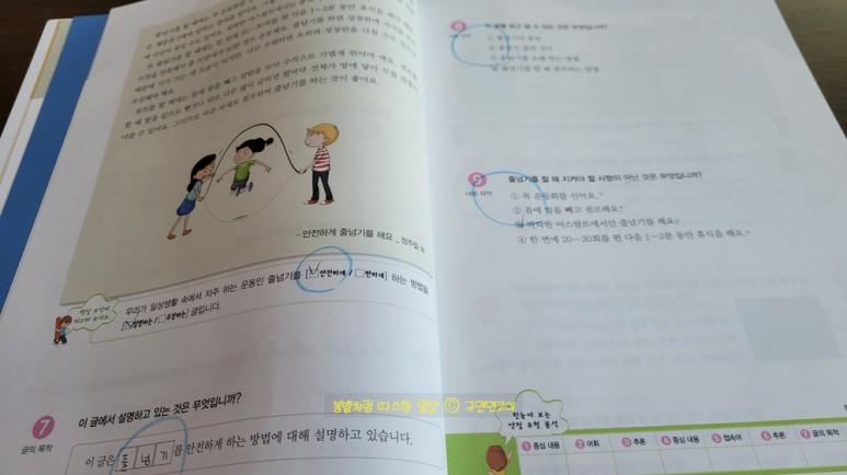 초등국어독해왕3 9.jpg