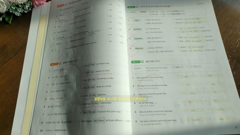 중학문법연습 20.jpg