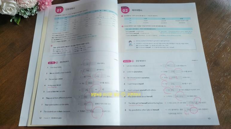 중학문법연습 17.jpg