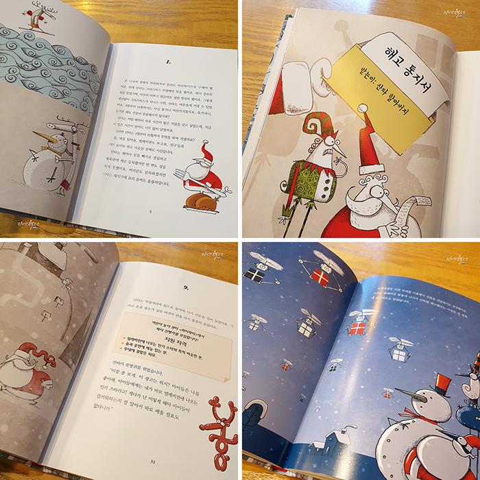 산타클로스의아르바이트_어린이책 (9).jpg