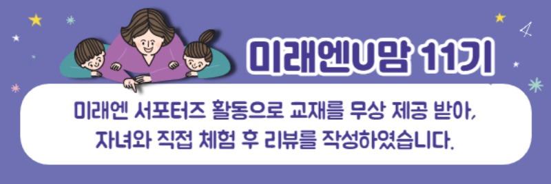 [미래엔U맘+11기]+교재+후기+배너.jpg