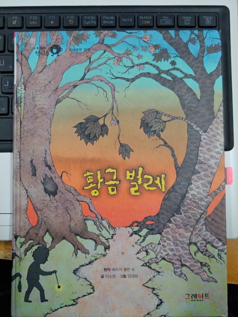 황금벌레 - 세계문학 책시루 그레이트 북스.jpg