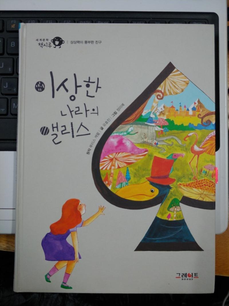 이상한 나라의 앨리스 - 세계문학 책시루 그레이트 북스.jpg