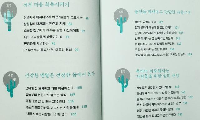 유리멘탈을위한심리책3.jpg