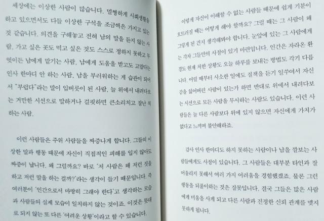 유리멘탈을위한심리책5.jpg