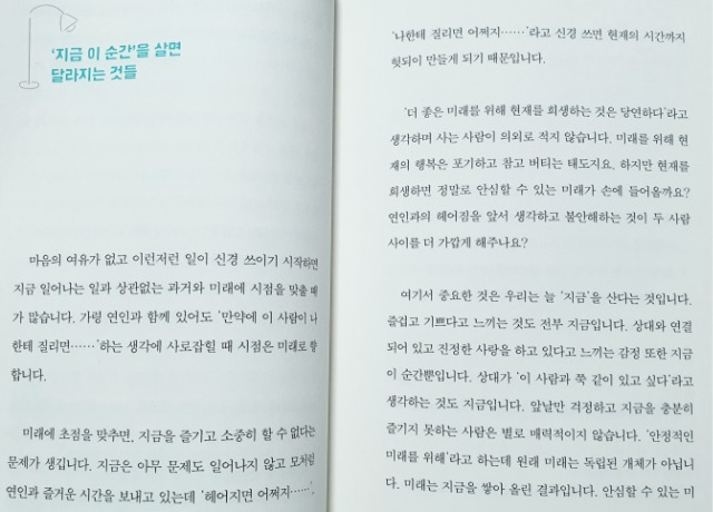 유리멘탈을위한심리책4.jpg