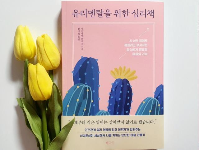 유리멘탈을위한심리책.jpg