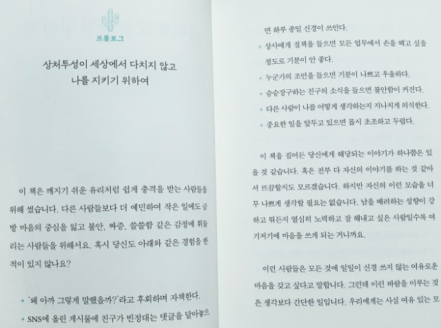 유리멘탈을위한심리책2.jpg