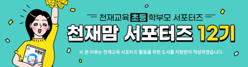 천재맘+서포터즈+초등+배너.png