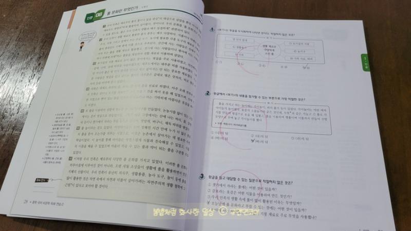 2비문학 13.jpg