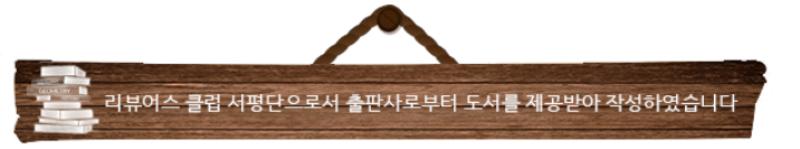 리뷰어스_공정거래_후츠파.png