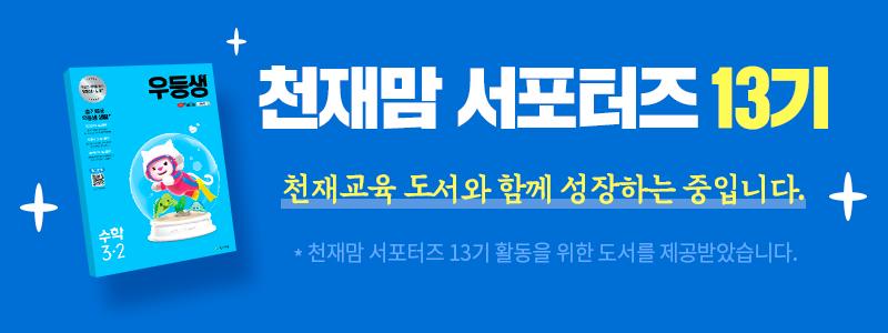 서포터즈+블로그+하단+배너_초등팀.png
