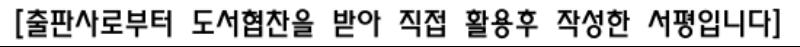 서평 (2).png