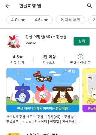 Screenshot_20211018-073755_Google_Play_Store.jpg